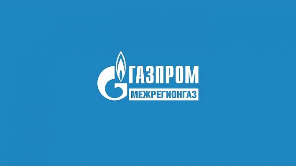 Газификация регионов РФ2020