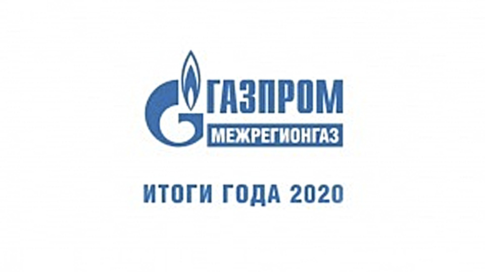 Итоги года «Газпром межрегионгаз»