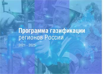 Программа газификации регионов России