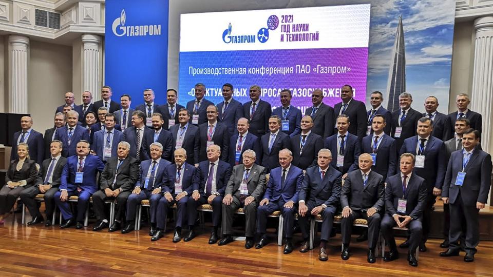 Конференция «Газпром трансгаз Москва»