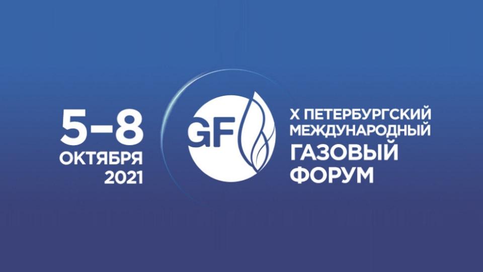 Газовый форум 2021 (ПМГФ-21)