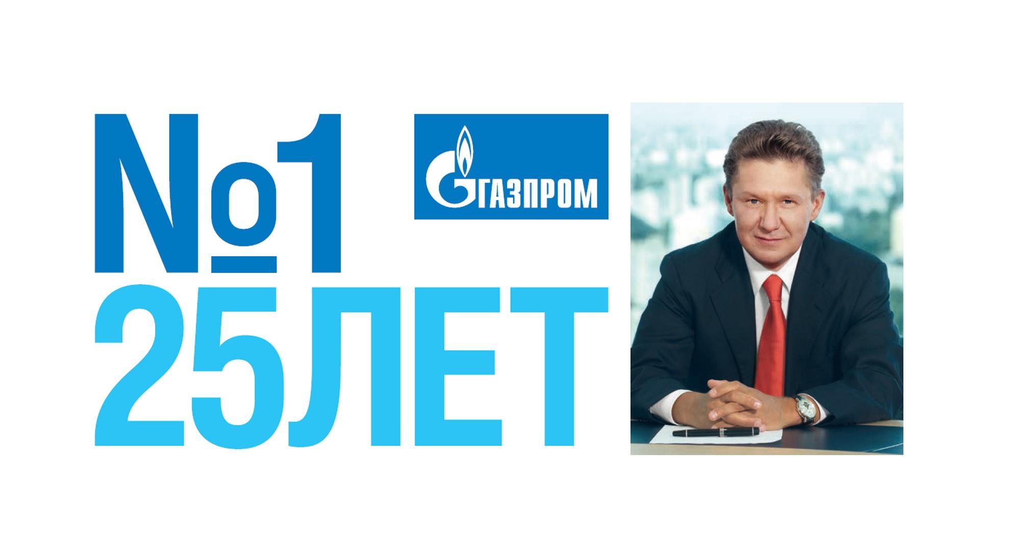 Газпром №1 25 лет