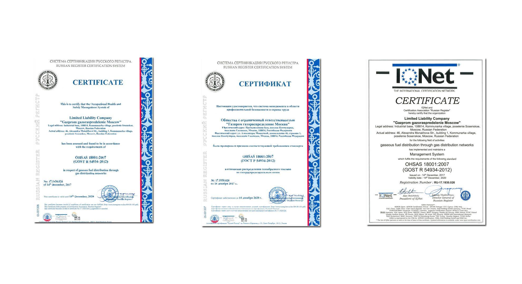 Международная сертификация в области профессиональной безопасности и охраны труда
