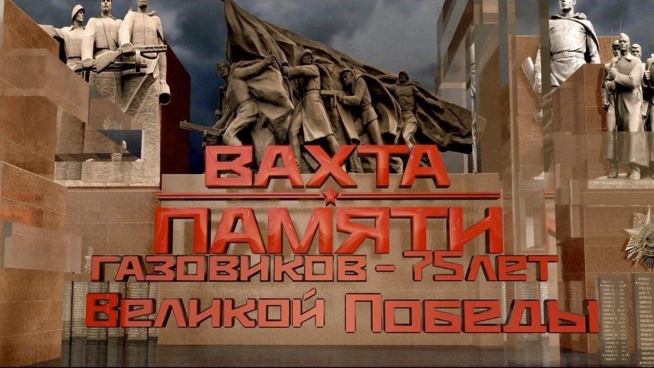 Вахта памяти газовиков — 75 лет Великой Победы