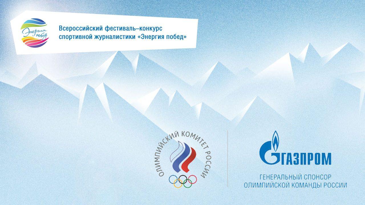 X Всероссийский фестиваль-конкурс спортивной журналистики «Энергия побед»